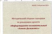Обложка методического сборника