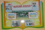 Выставка, посвященная 80-летию Алтайского края