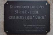 Открытие памятного знака «Комсомольцам и молодежи 50-х и 60-х годов, основателям парка «Юность»