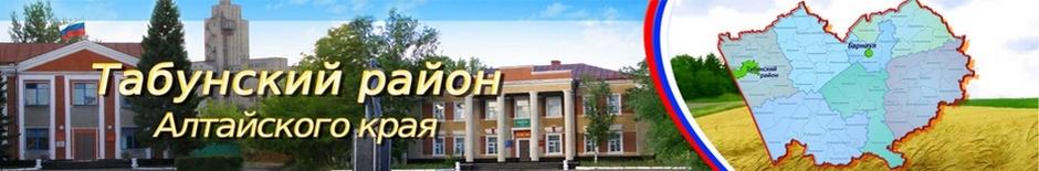 Официальный сайт Табунского района Алтайского края